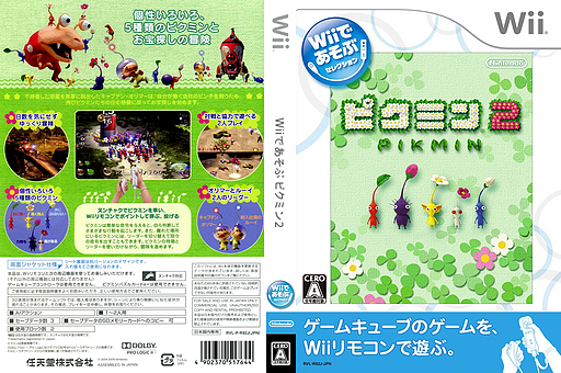 Wiiであそぶ ピクミン2 Wii cover (R92J01)