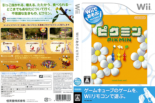 Wiiであそぶ ピクミン Wii cover (R9IJ01)