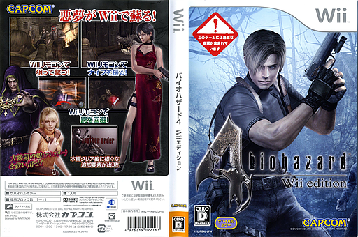 バイオハザード4 Wii edition Wii cover (RB4J08)