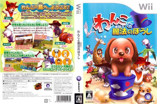 わんこと魔法のぼうし Wii cover (RDOJ41)