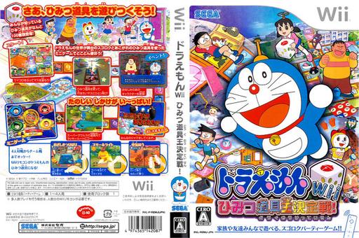 ドラえもんWii -ひみつ道具王決定戦!- Wii cover (REMJ8P)