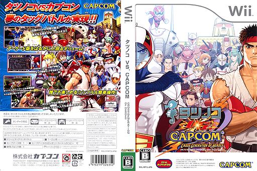 タツノコ VS.カプコン クロス・ジェネレーション・オブ・ヒーローズ Wii cover (RF7J08)
