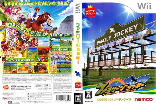 ファミリージョッキー Wii cover (RFJJAF)