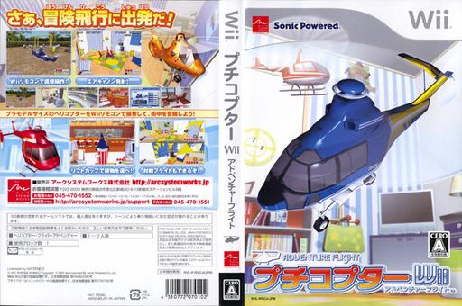 プチコプターWii アドベンチャーフライト Wii cover (RGCJJF)