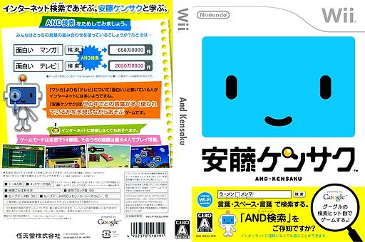 安藤ケンサク Wii cover (RK3J01)