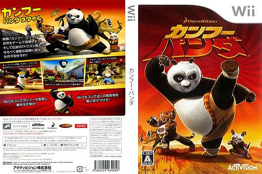 カンフー・パンダ Wii cover (RKPJ52)