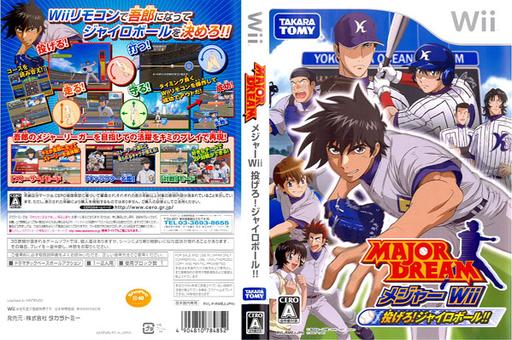 メジャーWii 投げろ!ジャイロボール!! Wii cover (RMEJDA)