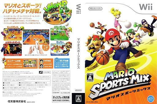 マリオスポーツミックス Wii cover (RMKJ01)