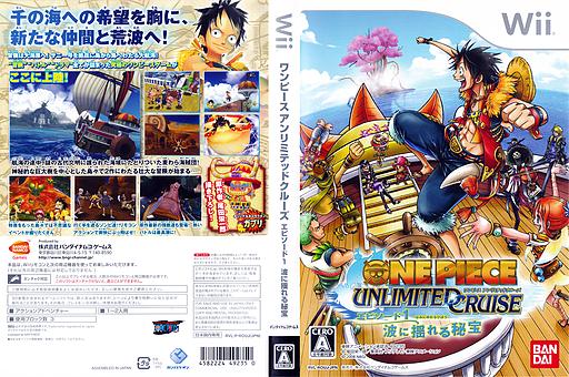 ワンピース アンリミテッドクルーズ エピソード1 波に揺れる秘宝 Wii cover (ROUJAF)