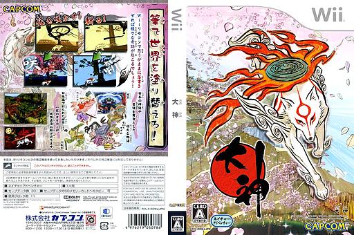 大神 Wii cover (ROWJ08)