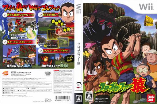 プロゴルファー猿 Wii cover (RP3JAF)