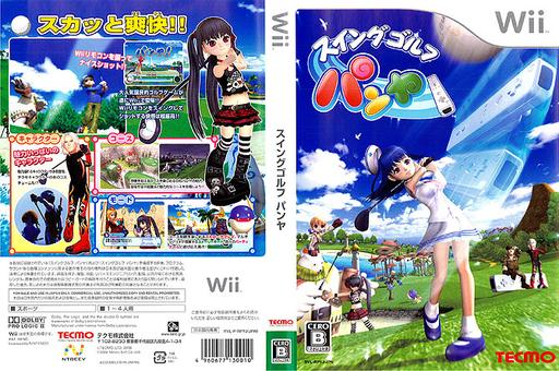 スイングゴルフ パンヤ Wii cover (RPYJ9B)