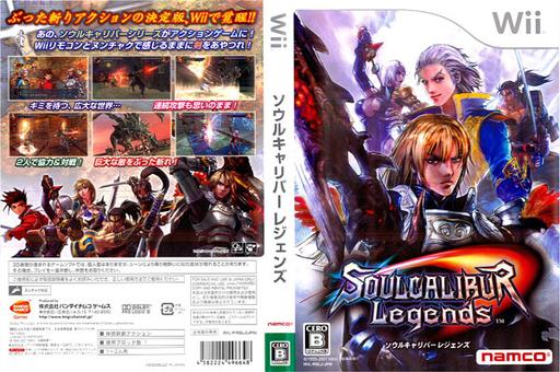 ソウルキャリバーレジェンズ Wii cover (RSLJAF)