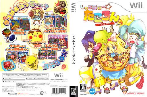 しゃるうぃ〜☆たころん Wii cover (RTKJDQ)