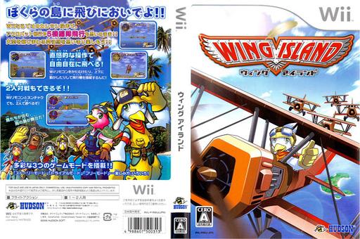 ウィングアイランド Wii cover (RWIJ18)