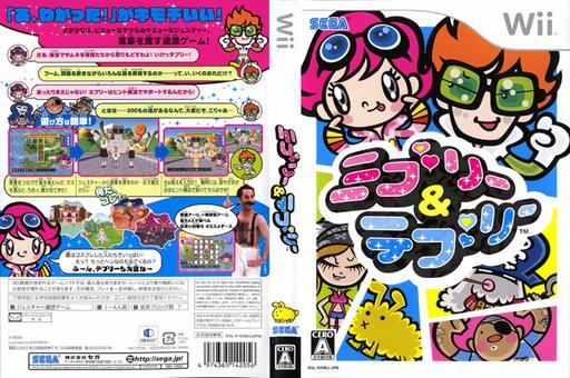 ミブリー&テブリー Wii cover (RXMJ8P)