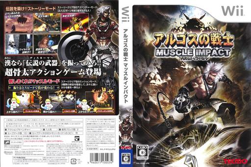 アルゴスの戦士 マッスルインパクト Wii cover (RYGJ9B)