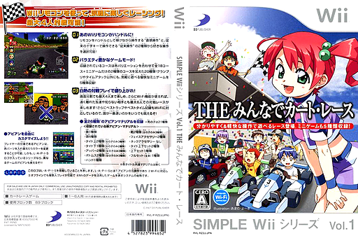 SIMPLE Wiiシリーズ Vol.1 THE みんなでカート・レース Wii cover (RZ2JG9)