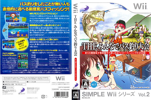SIMPLE Wiiシリーズ Vol.2 THE みんなでバス釣り大會 Wii cover (RZ3JG9)