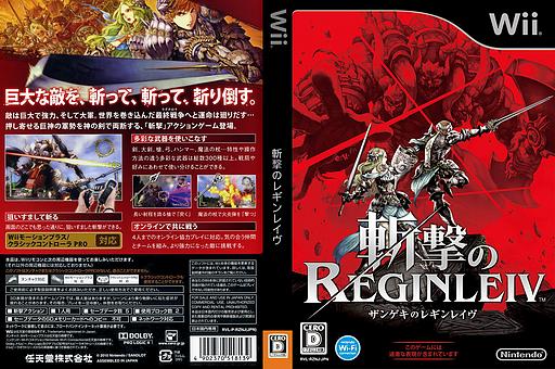 斬撃のREGINLEIV Wii cover (RZNJ01)