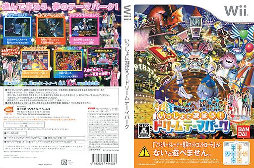 いっしょに遊ぼう!ドリームテーマパーク Wii cover (SFDJAF)
