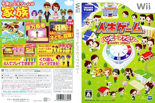 人生ゲーム ハッピーファミリー Wii cover (SJ3JDA)