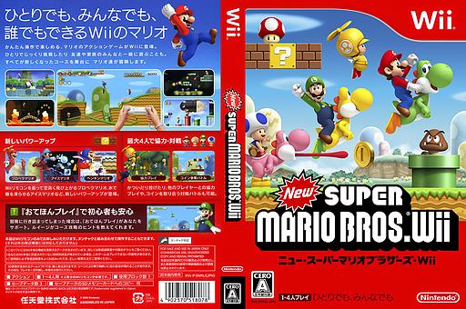 NewスーパーマリオブラザーズWii Wii cover (SMNJ01)