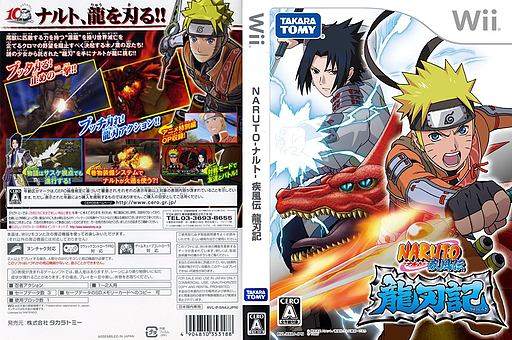 NARUTO -ナルト- 疾風伝 龍刃記 Wii cover (SN4JDA)