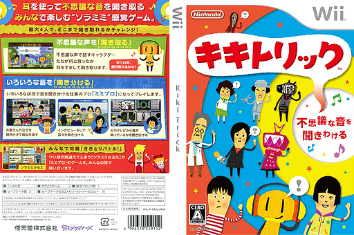 キキトリック Wii cover (ST3J01)