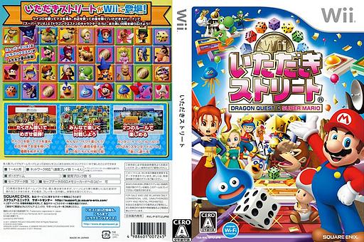 いただきストリート Wii Wii cover (ST7JGD)