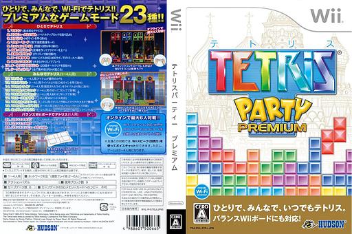 テトリスパーティー プレミアム Wii cover (STEJ18)