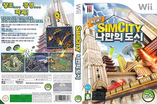 심시티 나만의 도시 Wii cover (R4CK69)