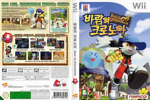바람의 크로노아 Wii cover (R96KAF)