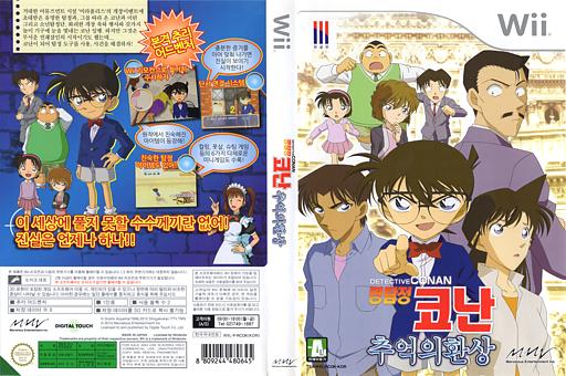 명탐정 홈즈 추억의 환상 Wii cover (RCOKZF)