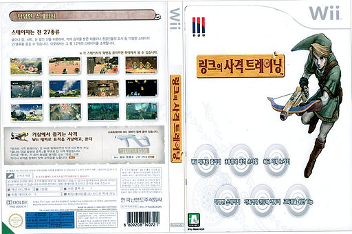링크의 사격트레이닝 Wii cover (RZPK01)