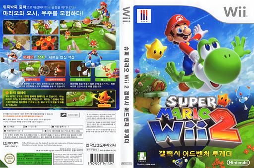 갤럭시 어드벤쳐 투게더 Wii cover (SB4K01)