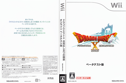 ドラゴンクエストX 目覚めし五つの種族 オンライン Wii cover (S4MJGD)