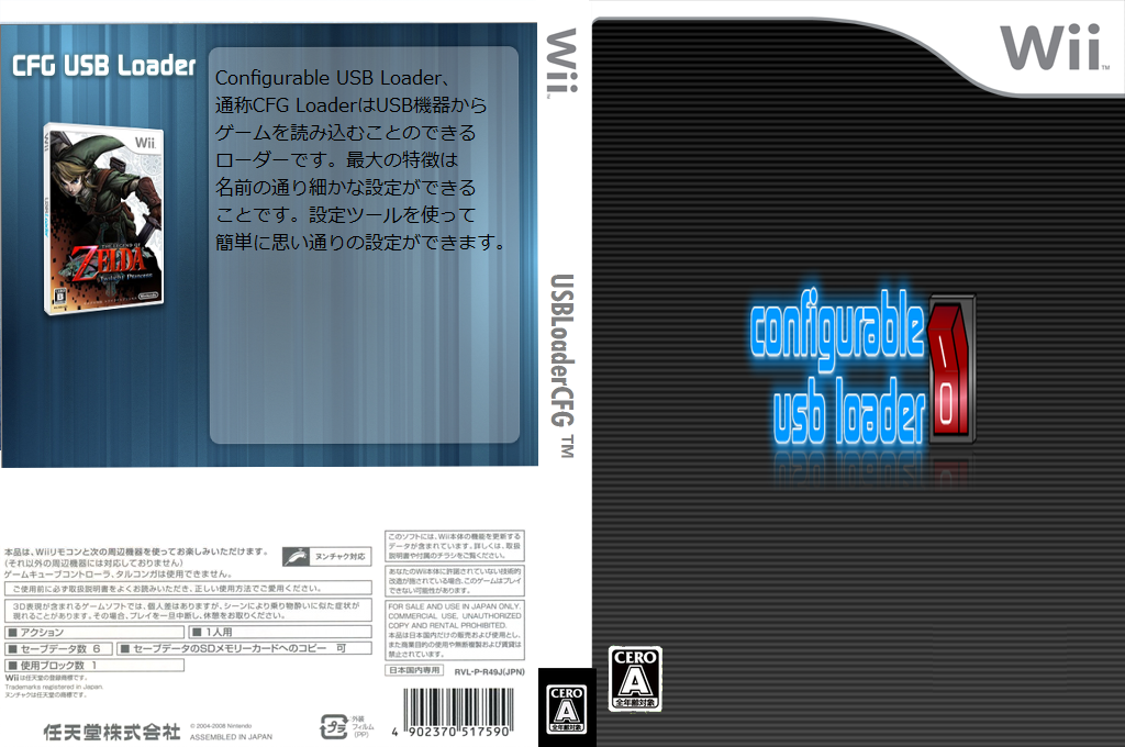 Wii coverfullHQ (DCLA)
