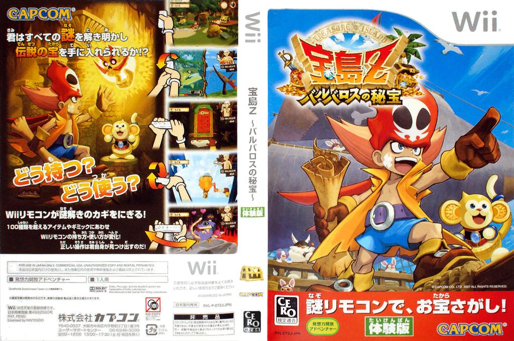 Wii coverfullHQ (DTZJ08)