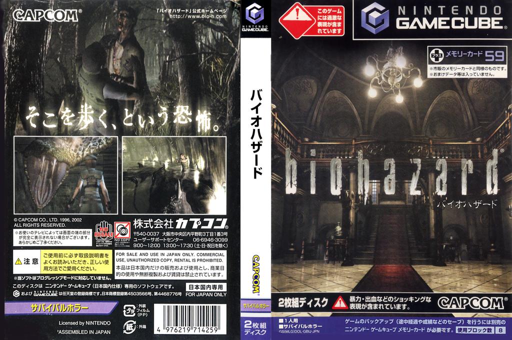バイオハザード Wii coverfullHQ (GBIJ08)