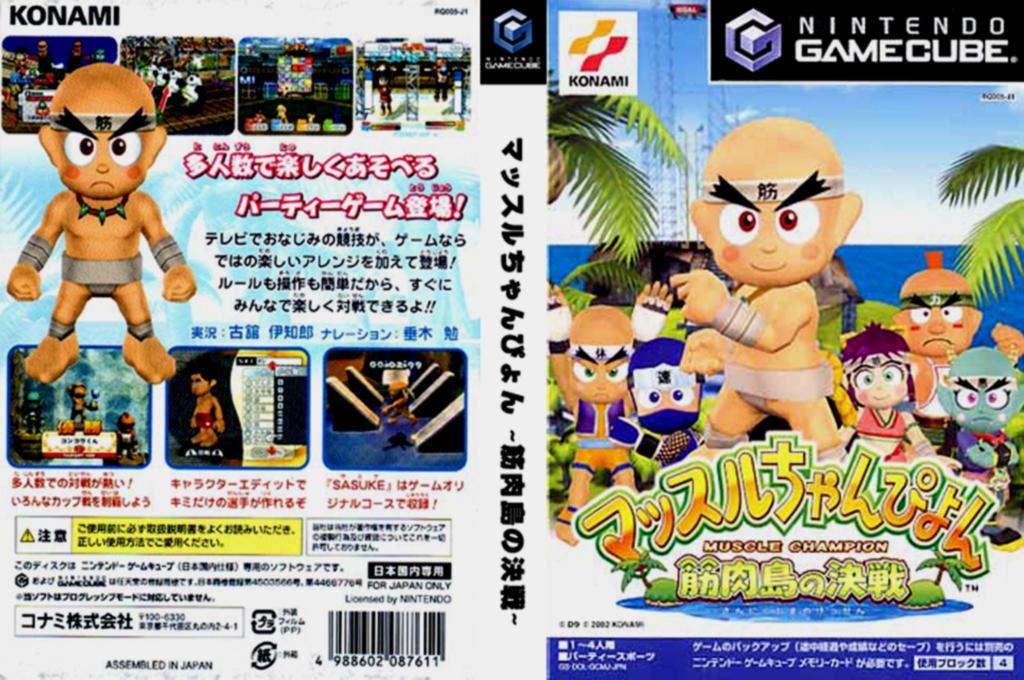 マッスルちゃんぴょん ~筋肉島の決戦~ Wii coverfullHQ (GCMJA4)
