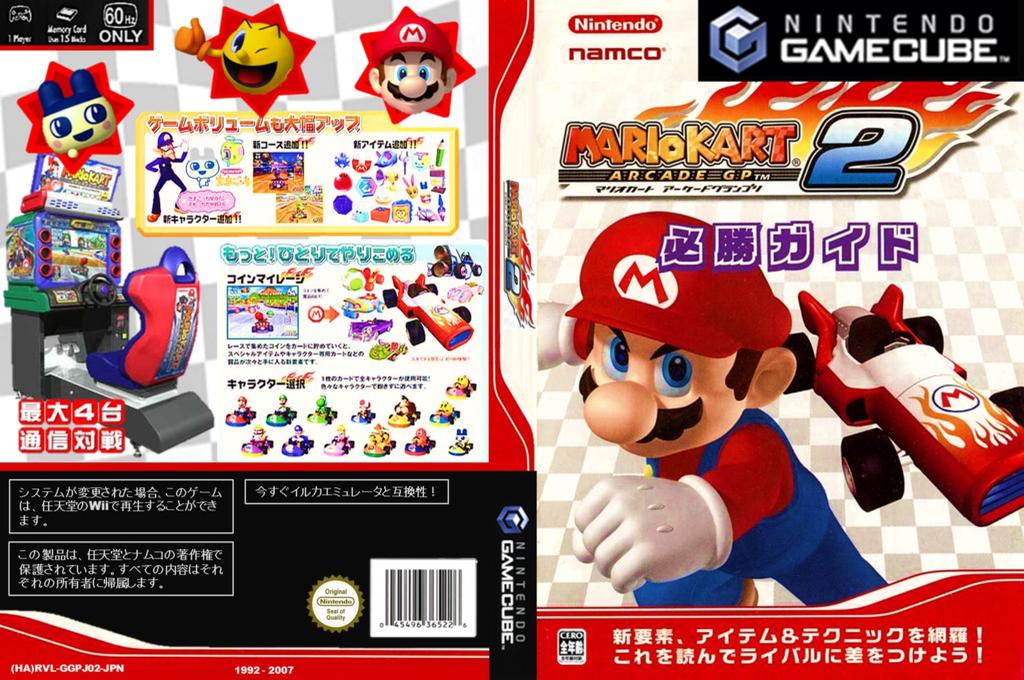 Wii coverfullHQ (GGPJ02)