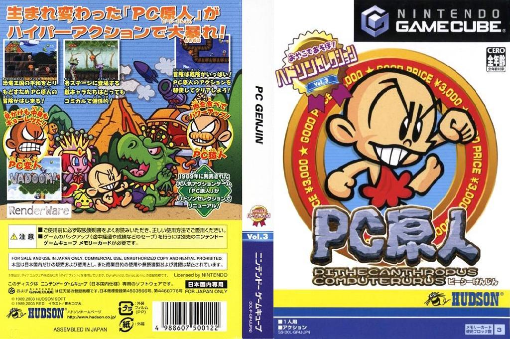 ハドソン セレクション Vol.3 PC原人 Wii coverfullHQ (GP4J18)