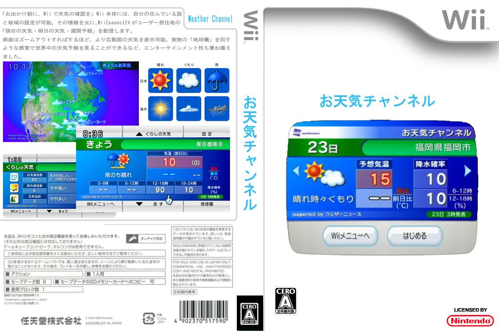 お天気チャンネル Wii coverfullHQ (HAFJ)