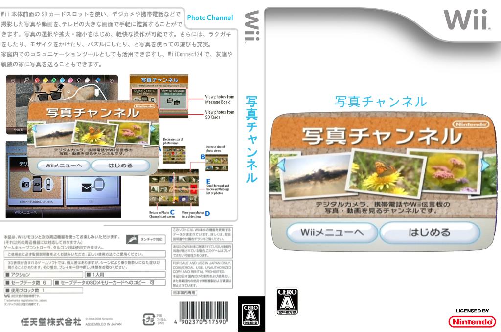 Wii coverfullHQ (HAYA)