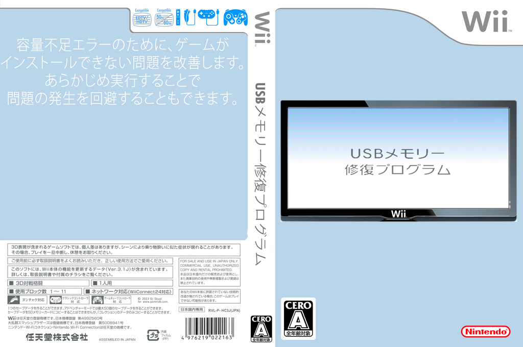 USB乄モリ一修復プ囗グラム Wii coverfullHQ (HC3J)