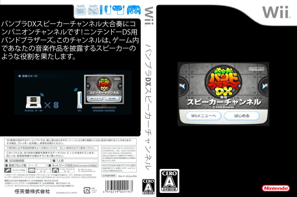 バンブラDXスピーカーチャンネル Wii coverfullHQ (HCAJ)