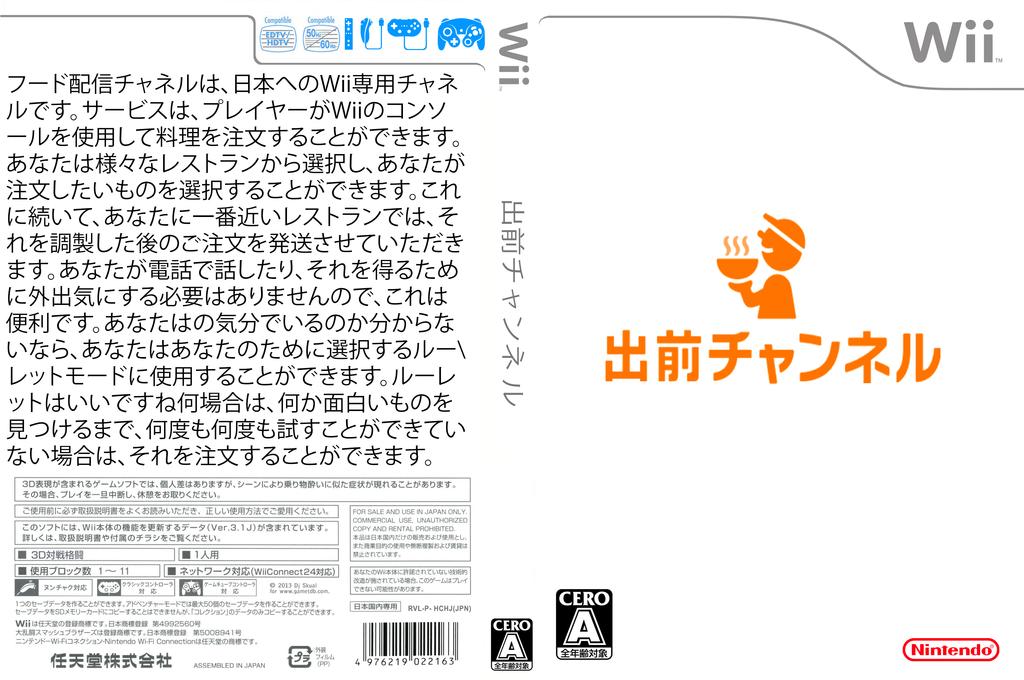 Wii coverfullHQ (HCHJ)