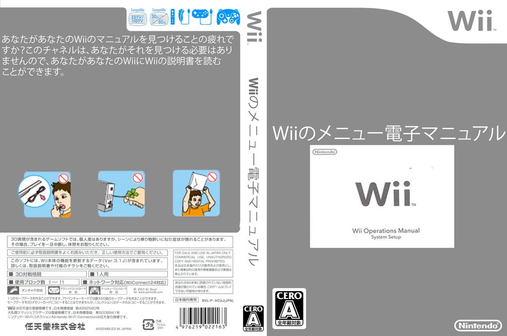 Wii coverfullHQ (HCUJ)