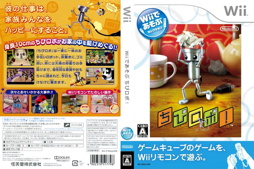 Wiiであそぶ ちびロボ! Wii coverfullHQ (R24J01)